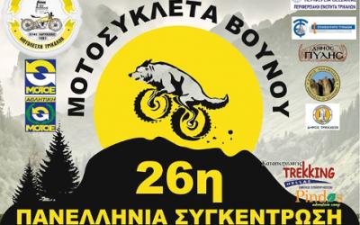 26η πανελλήνια συγκέντρωση μοτοσυκλέτας βουνού