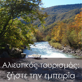 trikala fishing tourism