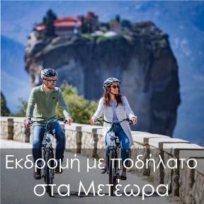 trikala bike tours